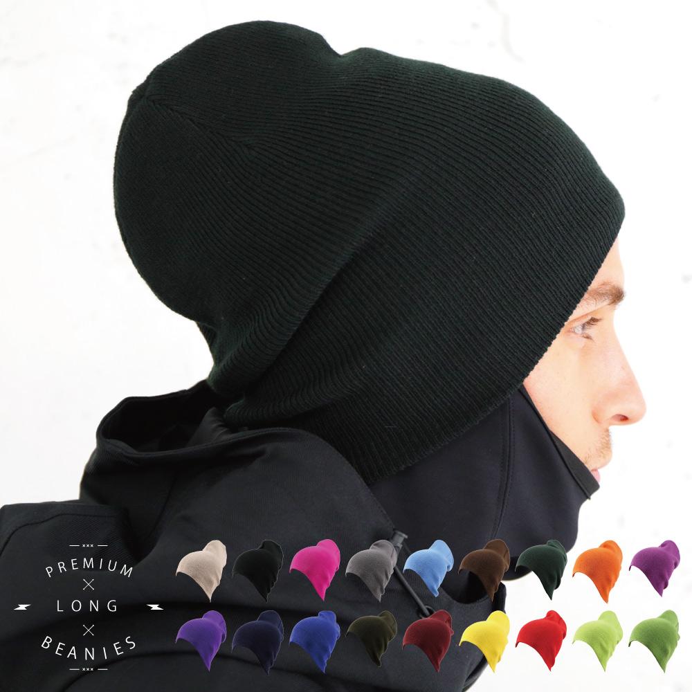 全19色 フリーサイズ ゲレンデの定番 ロングニット帽子 ゆうパケット可能 スノーボード ロングビーニー メンズ レディース nit-or-02-1 ロングニット帽 イカ帽 スノボ ぼうし スキー ニット帽子 ウィンタースポーツ イカニット ビーニーキャップ 評価 ニットキャップ スノーボード帽子 最新アイテム