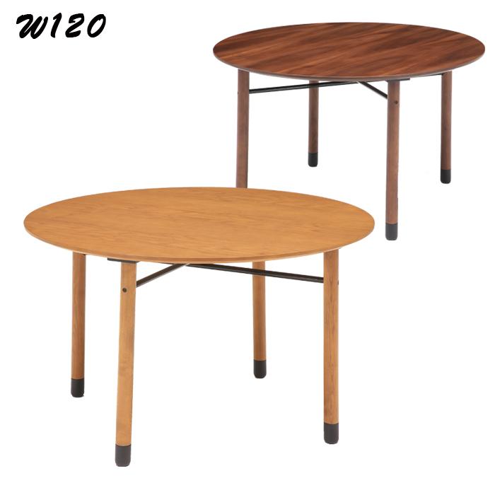 丸テーブル ダイニングテーブル 幅120cm ラウンドテーブル 円形 天然木 木製 ライトブラウン ウォルナット 選べる2色 高さ70cm テーブル単体 テーブルのみ シンプル モダン おしゃれ 送料無料