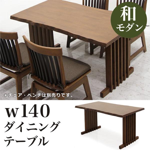 無垢材 和風 テーブル ダイニングテーブル 幅140cm 140幅 140×80 ブラウン ラバーウッド 木製 テーブル単体 テーブルのみ リビング ダイニング 和 和モダン インテリア おしゃれ 通販 送料無料