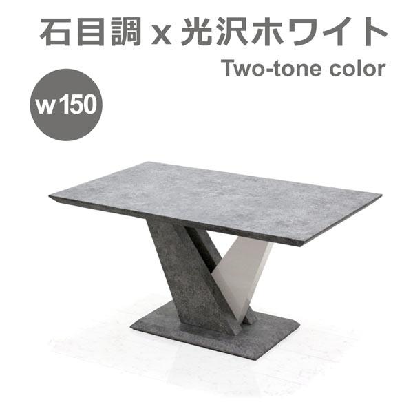 150cm ダイニングテーブル テーブル ストーン柄 テーブルのみ 単体 150幅 150×90 奥行90cm 高さ75cm 食卓テーブル 食卓用 長方形 おしゃれ 北欧 送料無料