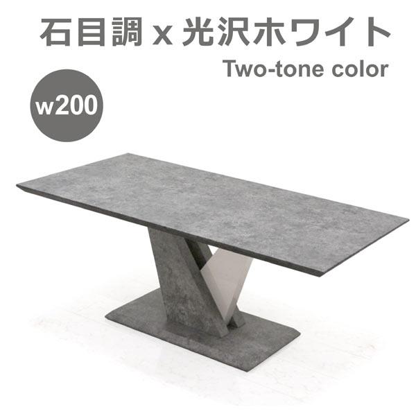 200cm ダイニングテーブル テーブル 大型 大きめ ストーン柄 テーブルのみ 単体 200幅 200×90 奥行90cm 高さ75cm 食卓テーブル 食卓用 長方形 おしゃれ 北欧 送料無料