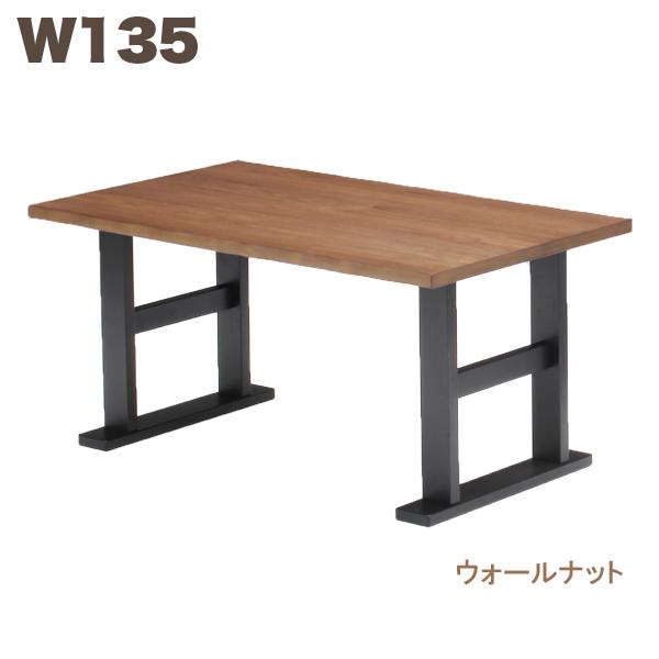 テーブル ダイニングテーブル テーブル幅150cm ブラウン 150幅 150×85 テーブルのみ 単体 ウォルナット 木製 長方形 インテリア おしゃれ シンプル デザイン 食卓テーブル 送料無料