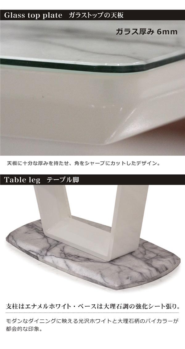 ホワイト ガラス 大理石調 幅150cm 白 オリジナル商品 白 150×85 ラグジュアリー デザイナーズ風 送料無料 インテリア オシャレ 長方形 テーブル テーブルのみ ダイニングテーブル 単体