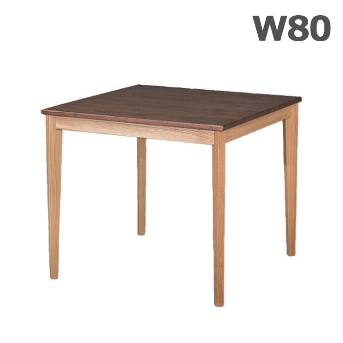 テーブル ダイニングテーブル 幅80cm 正方形 コンパクト 小さめ 天然木 ウォルナット材 タモ材 木製 ブラウン 奥行き80cm 高さ70cm テーブル単体 シンプル モダン おしゃれ 送料無料