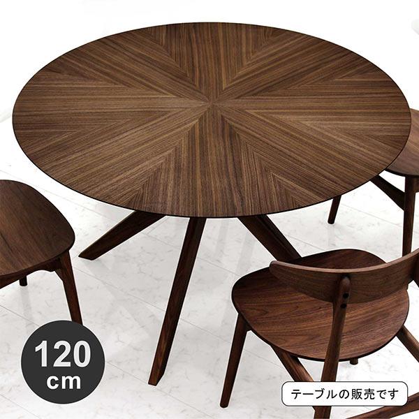 丸テーブル ダイニングテーブル 幅120cm ラウンドテーブル 円形 天然木 ウォルナット材 木製 ブラウン 高さ72cm テーブル単体 テーブルのみ シンプル モダン おしゃれ 送料無料