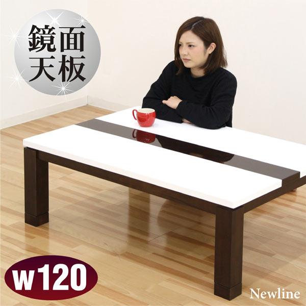 こたつテーブル こたつ ローテーブル 幅120cm 継脚5cmUP機能 鏡面 ホワイト UV加工 ハロゲンヒーター シンプル 北欧 おしゃれ 木製 長方形 暖房器具 季節家電 リビングこたつ デザインこたつ 送料無料 光沢 ツヤあり 艶あり