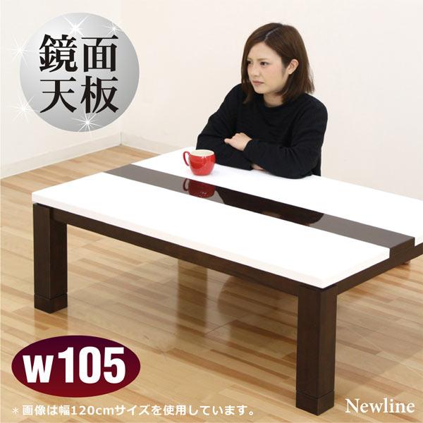 こたつテーブル こたつ ローテーブル 幅105cm 継脚5cmUP機能 鏡面 ホワイト UV加工 ハロゲンヒーター シンプル 北欧 おしゃれ 木製 長方形 暖房器具 季節家電 リビングこたつ デザインこたつ 送料無料 光沢 ツヤあり 艶あり