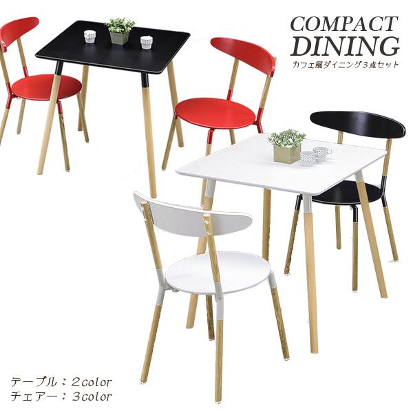 ダイニングセット ダイニングテーブルセット 2人掛け 3点セット ホワイト ブラック 選べる2色 白 黒 テーブル幅70cm 70幅 省スペース コンパクト シンプル 食卓テーブルセット 正方形 通販 送料無料