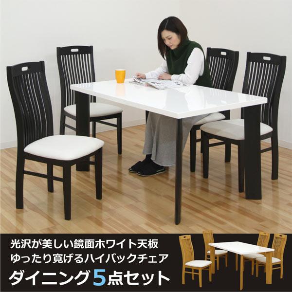 鏡面 ダイニングセット 4人掛け 5点 セット ダイニングテーブルセット ナチュラル ブラウン 選べる2色 ダイニングテーブル 135cm 135×80 ホワイト 白 ツヤあり 艶あり ハイバックチェア 長方形 木製 北欧 シンプル モダン 送料無料