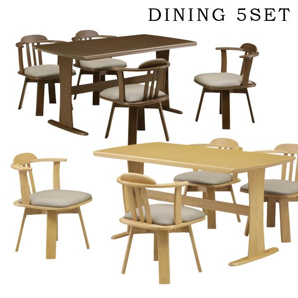 ダイニングテーブルセット ダイニングセット 5点セット 4人掛け テーブル幅135cm 135×80 4人用 回転チェア ナチュラル ブラウン 選べる2色 座面 合成皮革 PVC 合皮 北欧 シンプル モダン ダイニング 長方形 人気 木製 通販 送料無料