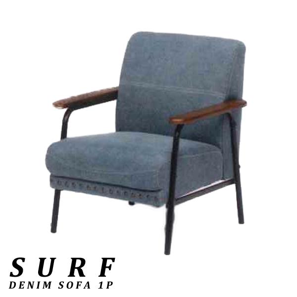 ソファ 1人掛け 1人掛けソファ 椅子 チェア デニム ブルー 幅67cm ジーンズ ジーパン 木製フレーム 布張り 布地 脚付き 肘付 1人用 67幅 リビング 1P 一人掛け 一人用 カジュアル 可愛い おしゃれ 人気 完成品 通販 送料無料