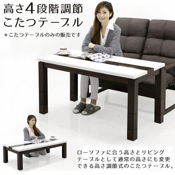 鏡面 高さ調節 こたつ テーブル 幅120cm 継脚 ハイタイプ ホワイト 白 座卓 テーブル ローテーブル 120 120×60 120幅 コタツ 炬燵 光沢 ツヤあり UV塗装 ハイグロス ヒーター シンプル モダン 長方形 送料無料
