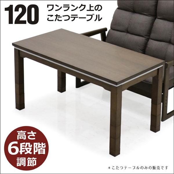 こたつテーブル 幅120cm 高さ調節 こたつ テーブル ダイニングこたつ ダイニングテーブル 120 ブラウン デスクこたつ ハイタイプこたつ ウォールナット 長方形 コタツ テーブル 継脚 送料無料