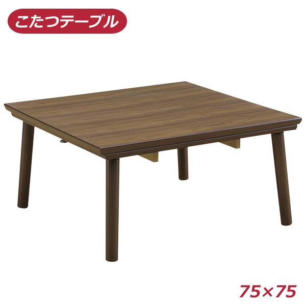 こたつ テーブル こたつテーブル 75 ブラウン 正方形 ローテーブル センターテーブル 座卓 ちゃぶ台 コンパクト 省スペース ウォールナット シンプル モダン おしゃれ 木製 通販 送料無料