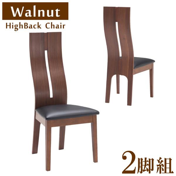 2脚入 ダイニングチェア ハイバック チェア 椅子 ブラウン チェアのみ 単体 座面 合成皮革 PVC 合皮 ウォルナット 木製 おしゃれ インテリア モダン デザイン 送料無料