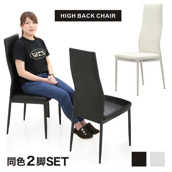 モダン ダイニングチェア ハイバックチェア 2脚入 チェア ホワイト ブラック 選べる2色 白 黒 椅子 座面 合成皮革 おしゃれ インテリア モダン デザイン シンプル 人気 木製 通販 送料無料
