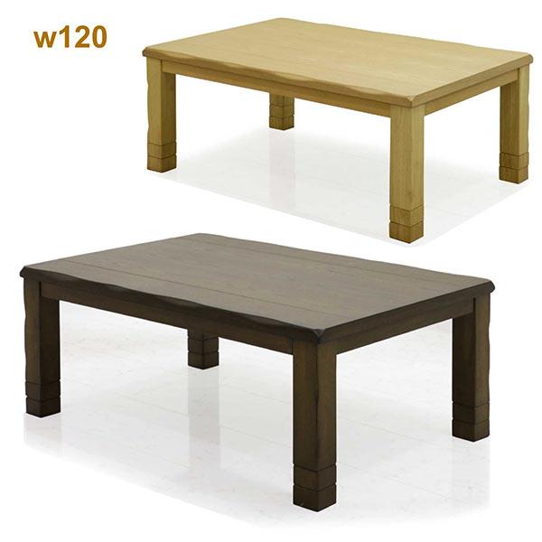 こたつ テーブル 幅120cm 高さ調節 継脚 ブラウン ナチュラル 選べる2色 座卓 テーブル コタツ ローテーブル 120 120×80 120サイズ タモ 浮造り仕上げ 3段階 高さ調節 電気こたつ ヒーター ウレタン樹脂塗装 UV加工 コタツ 炬燵 和風 和 シンプル 長方形 送料無料