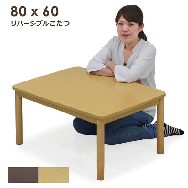 リバーシブル こたつ テーブル 長方形 こたつテーブル 80 80×60 ダークブラウン ライトブラウン 選べる2色 ホワイトウォッシュ 座卓 ちゃぶ台 暖卓 ローテーブル センターテーブル コンパクト 省スペース 北欧 シンプル モダン 木製 通販 送料無料