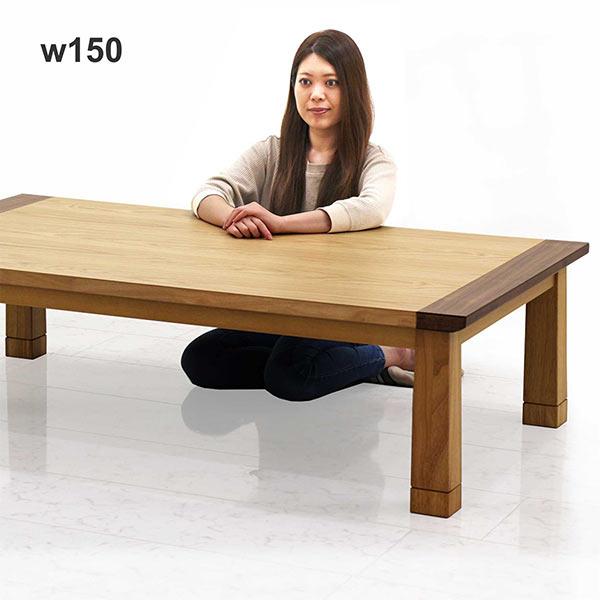 こたつテーブル 幅150cm 長方形 家具調 高さ調節 タモ材 デザインこたつ オーク材 ウォルナット材 座卓 センターテーブル リビングテーブル 150×85 木製 おしゃれ コタツ 炬燵 手元コントローラー付き 送料無料