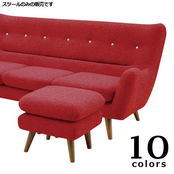 スツール オットマン 椅子 背もたれなし 足置き台 ファブリック 布地 布張り ブラック グレー ライトブラウン ダークブラウン ブルー グリーン レッド ピンク オレンジ ホワイト 選べる10色 北欧 シンプル モダン 脚付き 完成品 送料無料