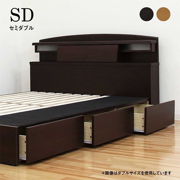 セミダブルベッド ベッド すのこベッド すのこ 収納付き 収納 コンセント付き 棚付き 宮付き 宮付 ライト付き ナチュラル ブラウン 選べる2色 木製 送料無料