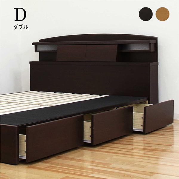 ダブルベッド ベッド すのこベッド すのこ 収納付き 収納 コンセント付き 棚付き 宮付き 宮付 ライト付き ナチュラル ブラウン 選べる2色 木製 送料無料