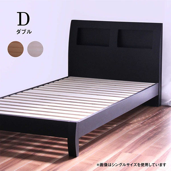 ダブルベッド ベッド ベット 宮付き すのこベッド ベッドフレーム 木製 シンプル モダン マットレス別売りです 送料無料