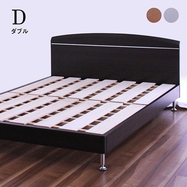 ダブルベッド ベッド ダブル すのこベッド ホワイト ナチュラル ウェンジ 選べる3色 ベッドフレーム フレームのみ ヘッドボード パネル すのこ スノコ 木製 人気 ベーシック シンプル モダン おしゃれ 送料無料