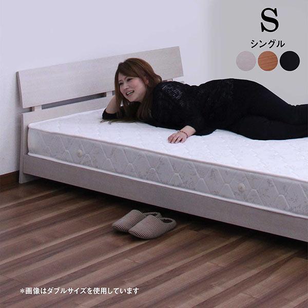 ローベッド シングルベッド マット付き ベッド シングル すのこベッド ホワイト ナチュラル ウェンジ 選べる3色 マットレス付き ボンネルコイル ヘッドボード パネル すのこ スノコ 木製 人気 シンプル モダン おしゃれ 送料無料