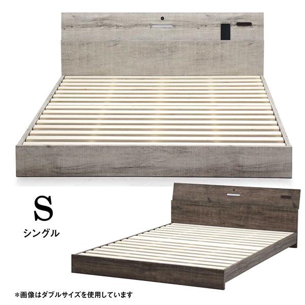 フロアベッド シングル ベッド ローベッド ロータイプ シングルベッド 本体 led ライト付き コンセント ベット フレーム すのこベッド スノコ 宮付き 宮付 フレームのみ 棚付き 北欧 モダン ビンテージ風 おしゃれ 木製 送料無料