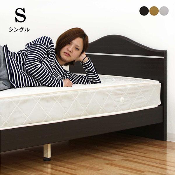 ベッド シングルベッド ボンネルコイル マットレス付き すのこベッド すのこ ナチュラル ホワイト ブラウン 選べる3色 ヘッドボード パネル 北欧 シンプル モダン 木製 おしゃれ 送料無料