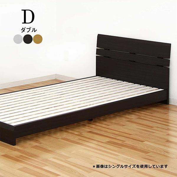 ベッド ダブルベッド ダブル ベッドフレーム すのこベッド すのこ フロアベッド ローベッド ホワイト ダークブラウン ナチュラル 選べる3色 木製 北欧 シンプル モダン 送料無料