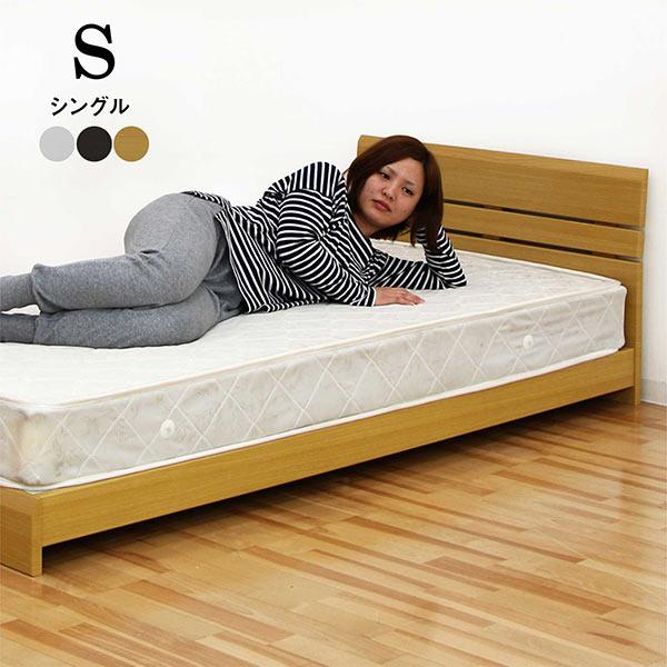 ベッド シングルベッド シングル マットレス付き すのこベッド すのこ フロアベッド ローベッド ホワイト ダークブラウン ナチュラル 選べる3色 ボンネルコイルスプリング 木製 北欧 シンプル モダン 送料無料