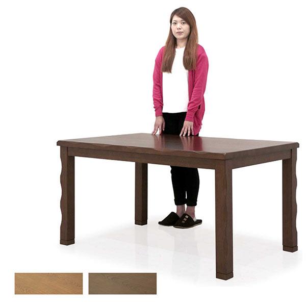ハイタイプ こたつテーブル 幅135cm ダイニングテーブル 長方形 ブラウン ナチュラル 選べる2色 ダイニングこたつ こたつ テーブル 継脚 高さ調節 家具調こたつ 暖房器具 シンプル モダン 木製 送料無料