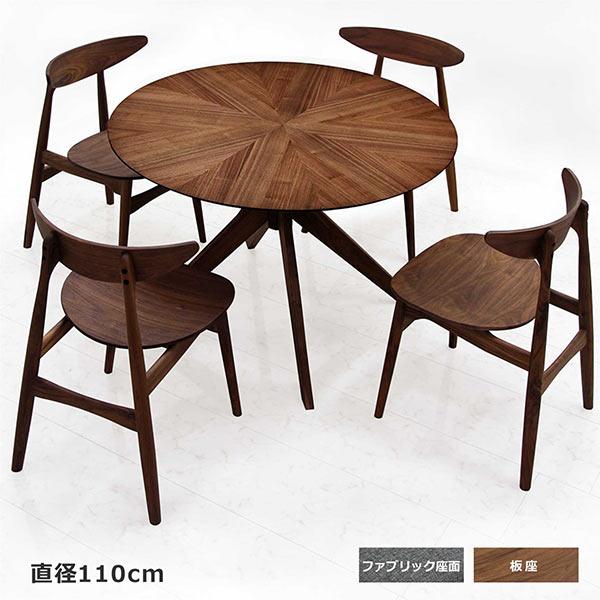 丸テーブル ダイニングテーブルセット 4人掛け ダイニングセット 5点セット 座面 布地 板座 選べる2タイプ ブラウン 円形 テーブル ラウンドテーブル 幅110cm 110幅 ウォールナット材 天然木 モダン おしゃれ スタイリッシュ 木製 送料無料