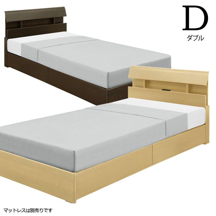 ダブルベッド ベッド 幅142cm コンセント付き 宮棚付き ブラウン ナチュラル 選べる2色 ベッドフレーム フレームのみ 単体 ベット 木製 シンプル ベーシック 通販 送料無料