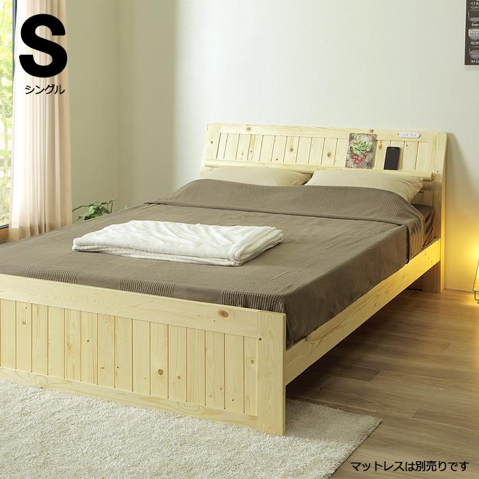 ベッド シングル シングルベッド 高さ調節 すのこベッド 2口コンセント付き 棚付き ナチュラル ブラウン 選べる2色 パイン材 ベッドフレーム フレームのみ スノコ シンプル おしゃれ ベーシック 木製 送料無料