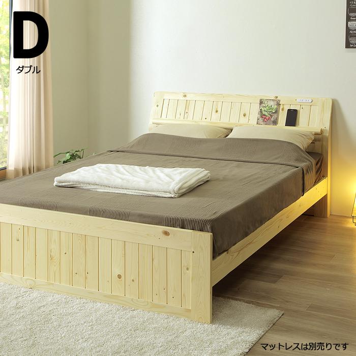 ベッド ダブル ダブルベッド 高さ調節 すのこベッド 2口コンセント付き 棚付き ナチュラル ブラウン 選べる2色 パイン材 ベッドフレーム フレームのみ スノコ シンプル おしゃれ ベーシック 木製 送料無料