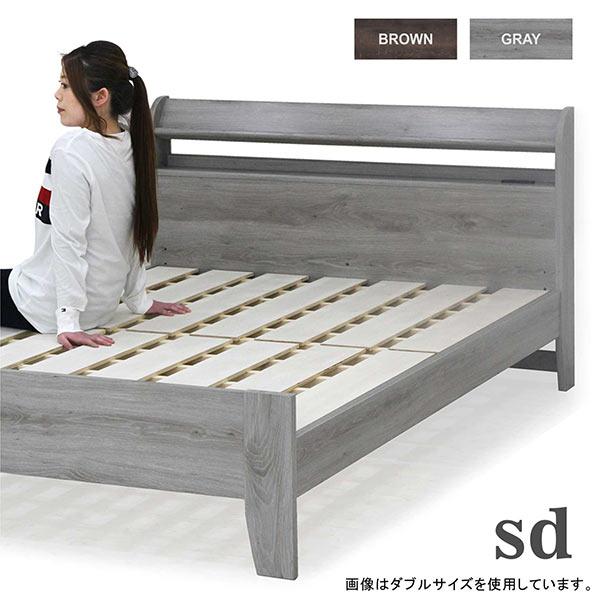 ベッド セミダブル セミダブルベッド グレー ブラウン 選べる2色 高さ調節 2口コンセント付き すのこベッド 棚付き 宮付き 宮付 ベッドフレーム フレームのみ モダン スタイリッシュ おしゃれ 木製 送料無料