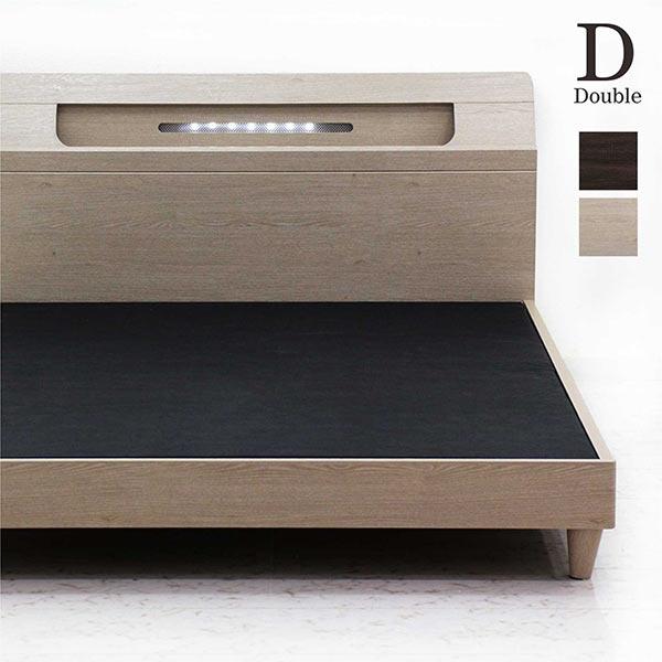 ダブルベッド ベッド ブラウン アイボリー 選べる2色 宮付き led ライト付 コンセント付き 棚 化粧仕上げ エンボス 3D強化シート採用 ベッドフレーム フレームのみ 単体 木製 シンプル モダン オシャレ 通販 送料無料