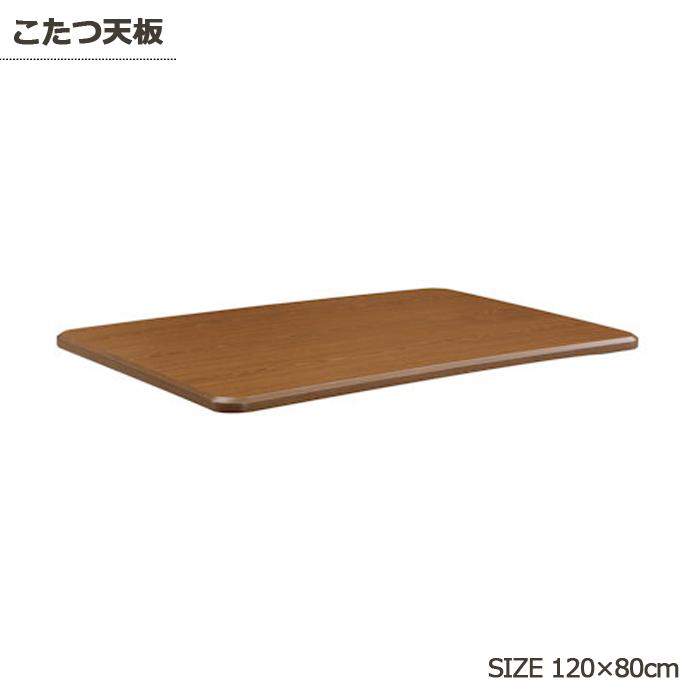 天板のみ こたつ天板 テーブル天板 幅120cm 120×80 ブラウン 長方形 炬燵 座卓 シンプル モダン 木製 通販 送料無料