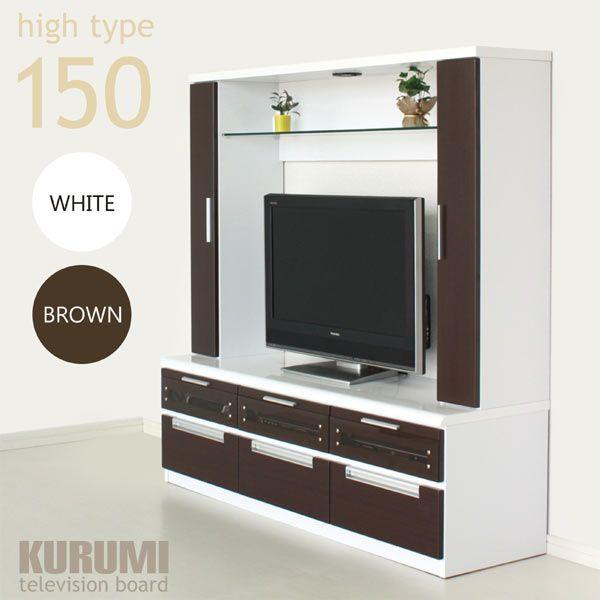 テレビボード テレビ台 TVボード ハイタイプ 壁面収納 幅150cm 150幅 木製 完成品 送料無料