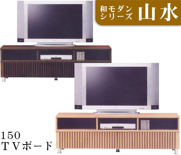 テレビ台 TV台 TVボード 山水 幅150cmテレビボード 日本製 通販 送料無料