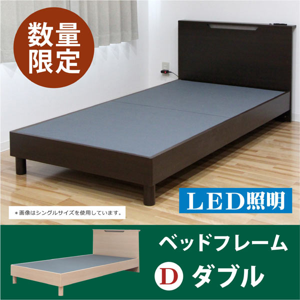 数量限定 ダブルベッド ベッド ベット ベッドフレーム LEDライト付き コンセント付き 木製 選べる2色 通販 送料無料