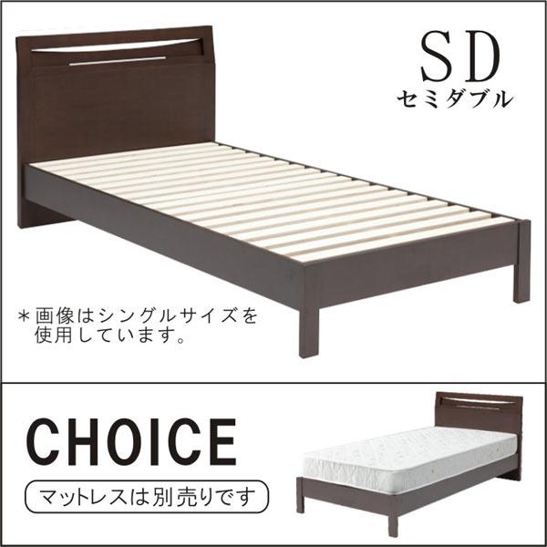 ベッド ベット セミダブルベッド ベッドフレーム 木製 シンプル モダン ビーチ材 マットレス別売りです 家具通販 通販 送料無料