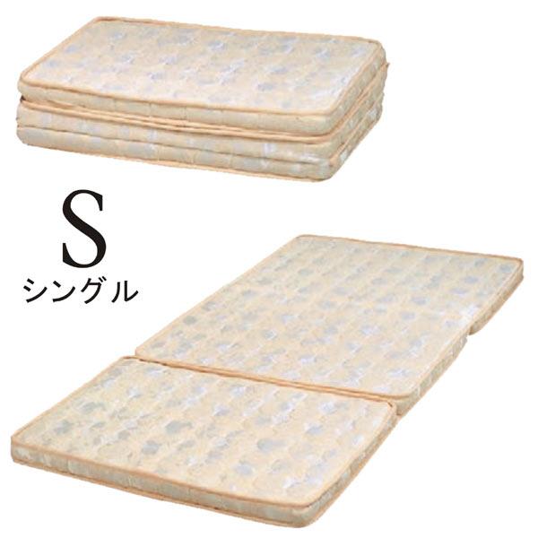 パーム マットレス シングルマットレス 三つ折マットレス 折りたたみマットレス シングル 家具通販 通販 送料無料
