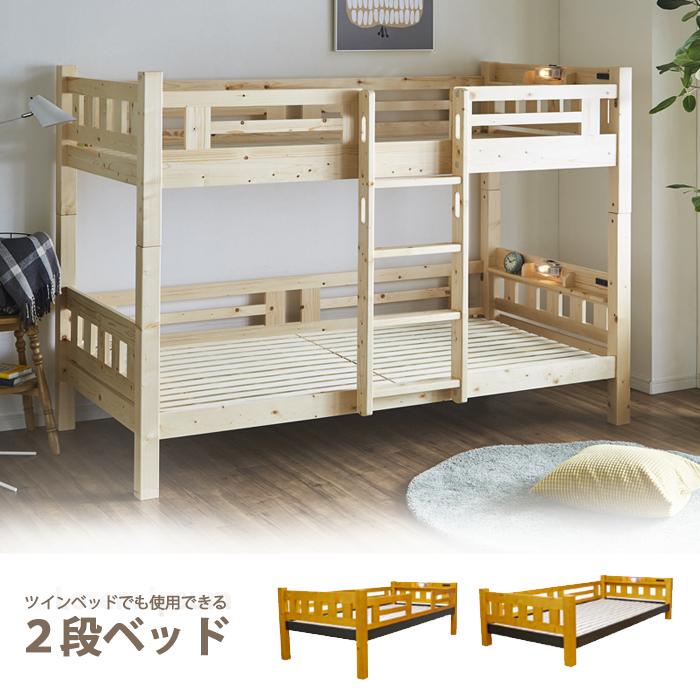2段ベッド 二段ベッド 幅105cm すのこベッド 宮棚付き ライト付き コンセント付き 高さ150cm 低め ロータイプ 分割 シングルベッド ナチュラル ライトブラウン 選べる2色 セパレートタイプ スノコ 木製 パイン材 モダン 送料無料
