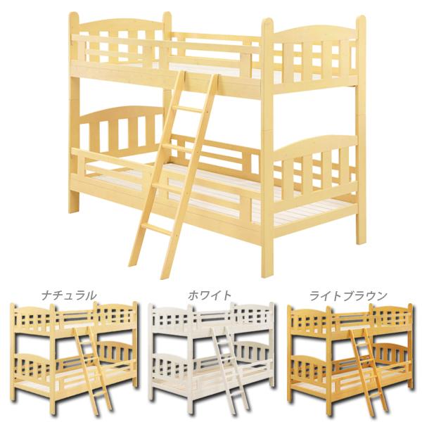 無垢 2段ベッド ベッド すのこベッド シングル ナチュラル ホワイト ライトブラウン 選べる3色 高さ160cm 子供 はしご付き パイン 白 子供部屋 キッズ家具 シンプル ナチュラル 北欧 木製 天然木 通販 送料無料