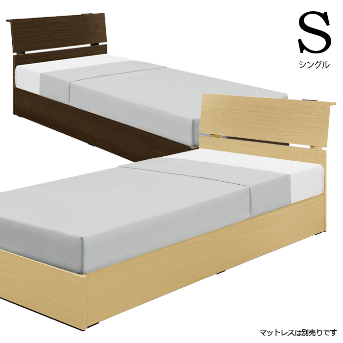 シングルベッド ベッド 幅98cm ブラウン ナチュラル 選べる2色 ベッドフレーム フレームのみ 単体 ベット 木製 シンプル ベーシック 通販 送料無料