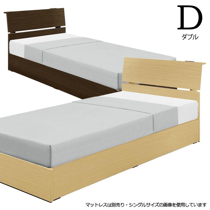 人気カラーの ダブルベッド 送料無料 ベッド 幅140cm ブラウン ナチュラル フレームのみ 選べる2色 ベッドフレーム ダブルベッド フレームのみ 単体 ベット 木製 シンプル ベーシック 通販 送料無料, ヘアケアショップ SARA:b8c2fd4b --- happyfish.my